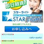 即日融資の「スターライト(STAR LIGHT)」は闇金です!