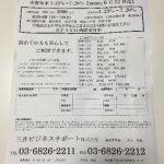 03-6826-2211の「三井ビジネスサポート」は保証金詐欺を狙っている会社です!