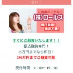 15万円なら即日融資の「ロールス」はヤミ金です!