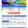ソフト闇金「キャッシング・ボス」は10日で0.5割の金利です!