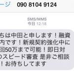 「090-8104-9124」の新規契約強化中の中田は闇金です!