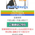 50万円当日即決プランの「ジャパンキャッシュ」は闇金です!