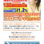 120日間無利息0円の「フローラキャッシング」は闇金です!