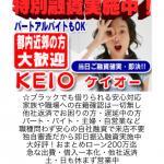 30万円まで特別融資実施中の「ケイオー」は闇金です!