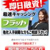 10万円確実融資の「フラット」は闇金です!