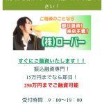 15万円まで即日融資の「ローバー」は闇金です!