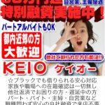 30万円まで特別融資実施中「ケイオー」は闇金です!