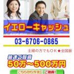 50万円を最速融資「イエローキャッシュ」は闇金です!