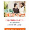 20万円までなら即日融資「株式会社ディアナ」は闇金です!