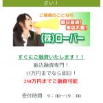 15万円なら即日融資「株式会社ローバー」は闇金です!