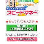 最短15分で10万円振込「スピードマネー」は闇金です!