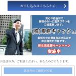 安心低金利で即日融資「株式会社東京キャッシュ」は闇金です!