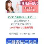 15万円までなら即日融資の「株式会社ロールス」闇金です!