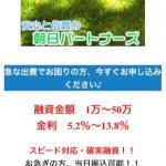 金利5.2%~13.8%「朝日パートナーズ」は闇金です!