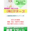 ご融資強化特別キャンペーン「株式会社マネーズ」は闇金です!