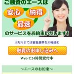 10万円までは審査大幅緩和「エース」は闇金です!