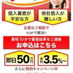 即日50万円で30日間無利息「株式会社トップ」は闇金です!