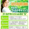 60日間無利息で30万円まで即日融資「ゴールドキャッシュ」は闇金です!