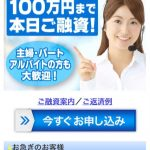 100万円まで即日融資「ノエル」は闇金です!