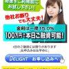 金利一律15%で100万円まで即日融資「ディライト」は闇金です!