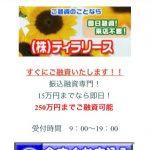 15万円までなら即日融資「株式会社ティラリース」は闇金です!
