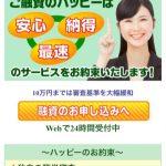 10万円までなら審査基準を大幅緩和「ハッピー」は闇金です!