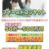 最速で50万円融資「ファーストコンタクト」は闇金です!