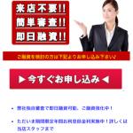 多重債務者でも50万円融資「ティアラフト」は闇金です!