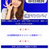 30日間無利息キャンペーン中「株式会社マンスペイ」は闇金です!