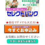 最短15分で10万円融資「セレクトバンク」は闇金です!