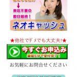 最短15分で10万円融資「ネオキャッシュ」は闇金です!