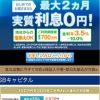 最大2ヶ月実質利息0円「TSBキャピタル」は闇金です!