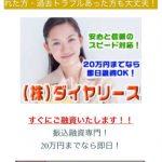20万円まで即日融資「株式会社ダイヤリース」は闇金です!