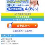 28万円まで即日融資可能「株式会社スポット」は闇金です!