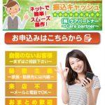 10万円〜500万円まで積極融資「株式会社ケアパートナー」は闇金です!