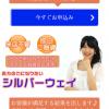 即日融資の熊本県「シルバーウェイ」は闇金です!