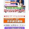 最短15分で10万円融資可能「キャッシュダイレクト」は闇金です!