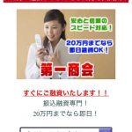 20万円までなら即日融資可能「第一商会」は闇金です!