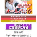 50万円まで当日即決プラン「オールバンク」は闇金です!