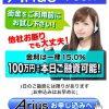 金利は一律15.0%100万円まで即日融資「アリウス」は闇金です!