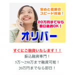 20万円までなら即日融資「オリバー」は闇金です!