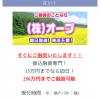 15万円までなら即日融資可能「オーブ」は闇金です!