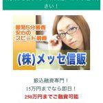 15万円までなら即日融資「メッセ信販」は闇金です!