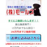 15万円までなら即日融資「モールス」は闇金です!