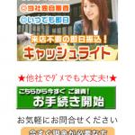 最短15分で10万円融資「キャッシュライト」は闇金です!