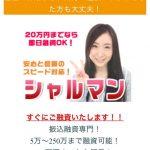 20万円までなら即日融資OK「シャルマン」は闇金です!