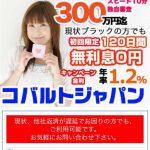 120日間無利息で年率1.2%「コバルトジャパン」は闇金です!