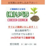 15万円までなら即日融資「リベラ」は闇金です!