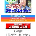 50万円まで当日即決プラン「ステップキャッシュ」は闇金金です!