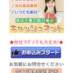 最短15分で10万円融資「キャッシュネット」は闇金です!